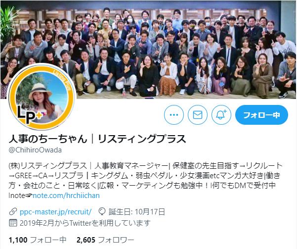 【お知らせ】人事部Twitterのご紹介:人事のちーちゃん