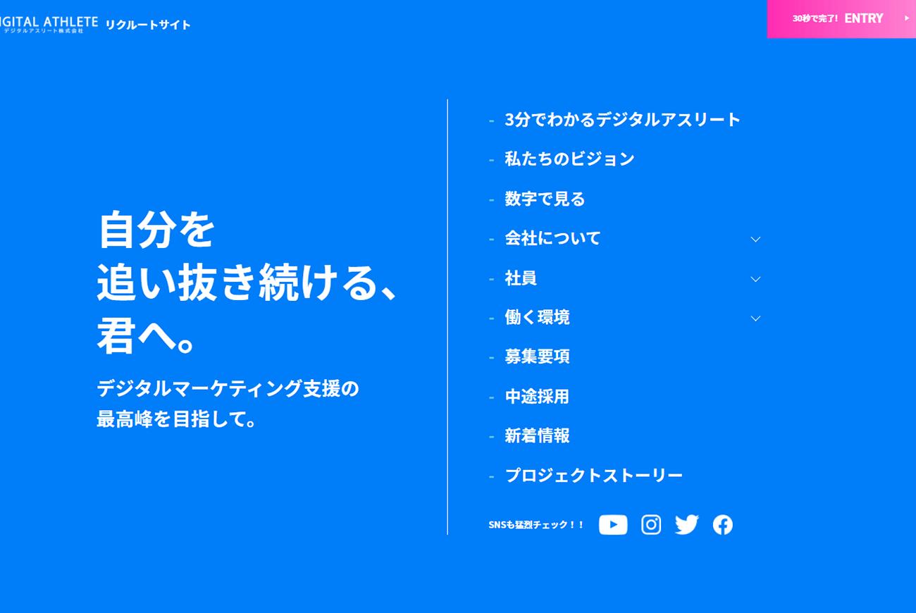 リクルートサイト、おススメコンテンツ一覧!!