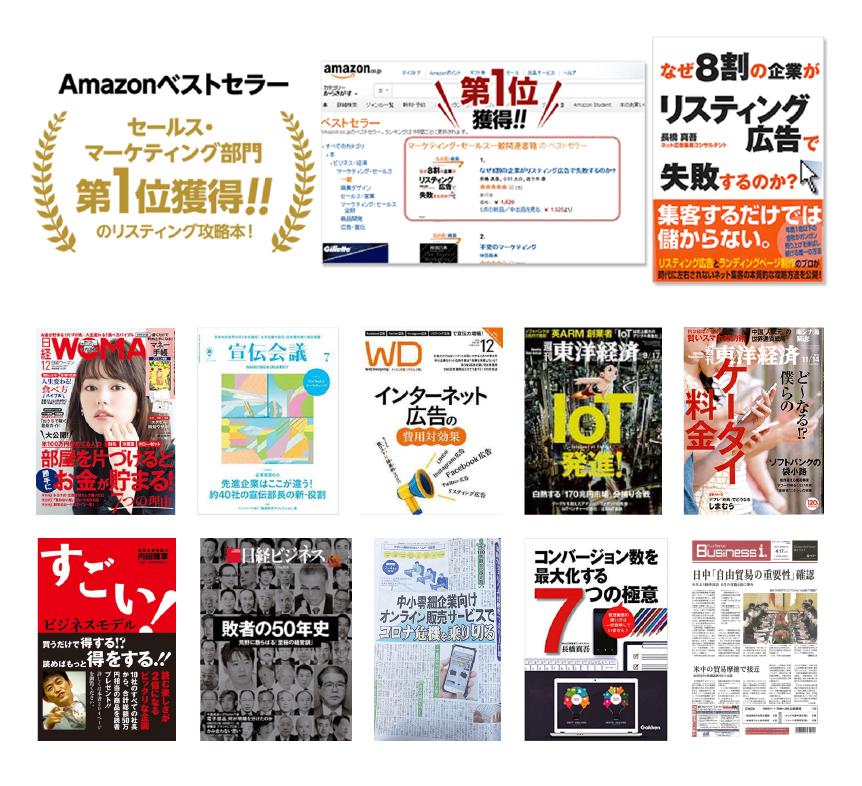 「なぜ、8割の企業がリスティング広告に失敗するのか」長橋初書籍がリリース!