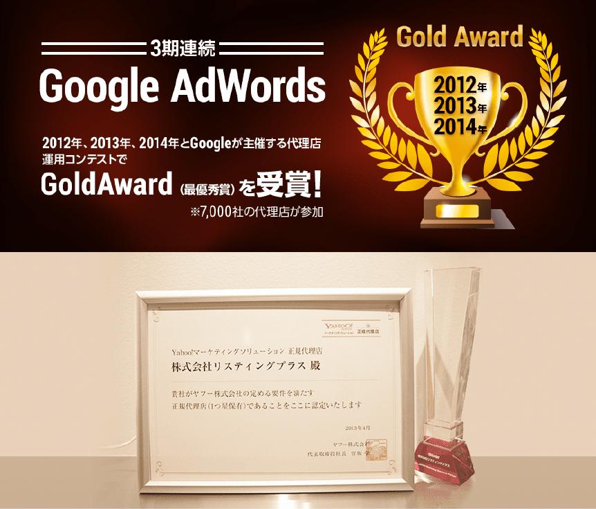 Google/Yahoo!など対外的評価多数